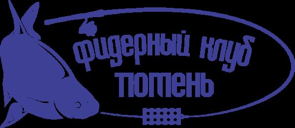 фидерный клуб Тюмень